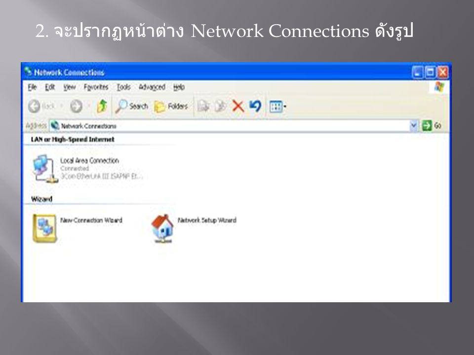 2. จะปรากฏหน้าต่าง Network Connections ดังรูป