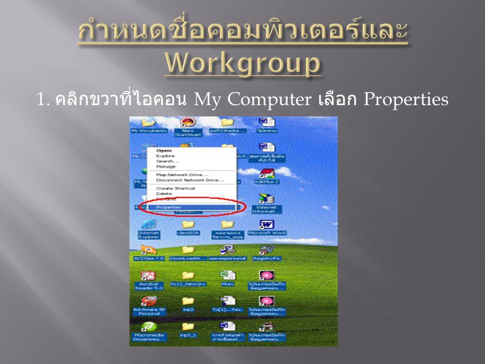 กำหนดชื่อคอมพิวเตอร์และ Workgroup