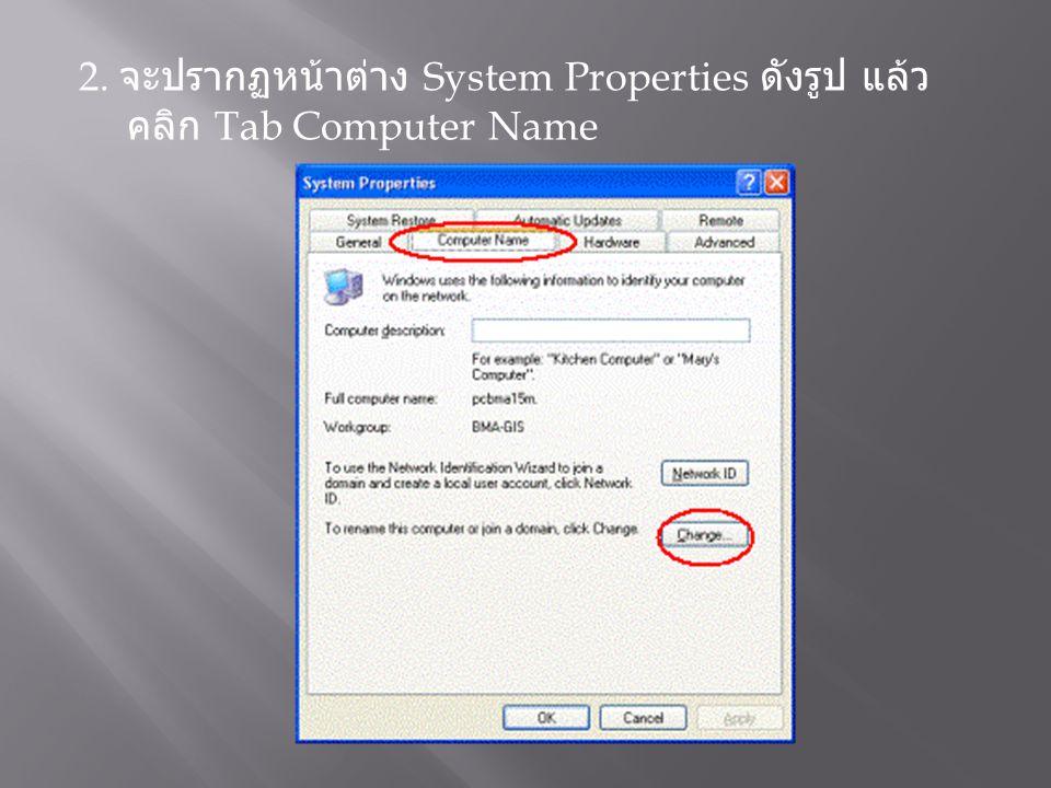 2. จะปรากฏหน้าต่าง System Properties ดังรูป แล้วคลิก Tab Computer Name