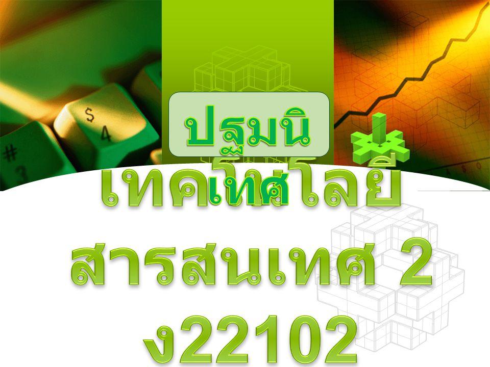 ปฐมนิเทศ เทคโนโลยีสารสนเทศ 2 ง22102