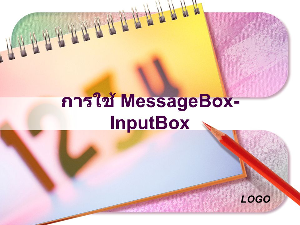 การใช้ MessageBox-InputBox