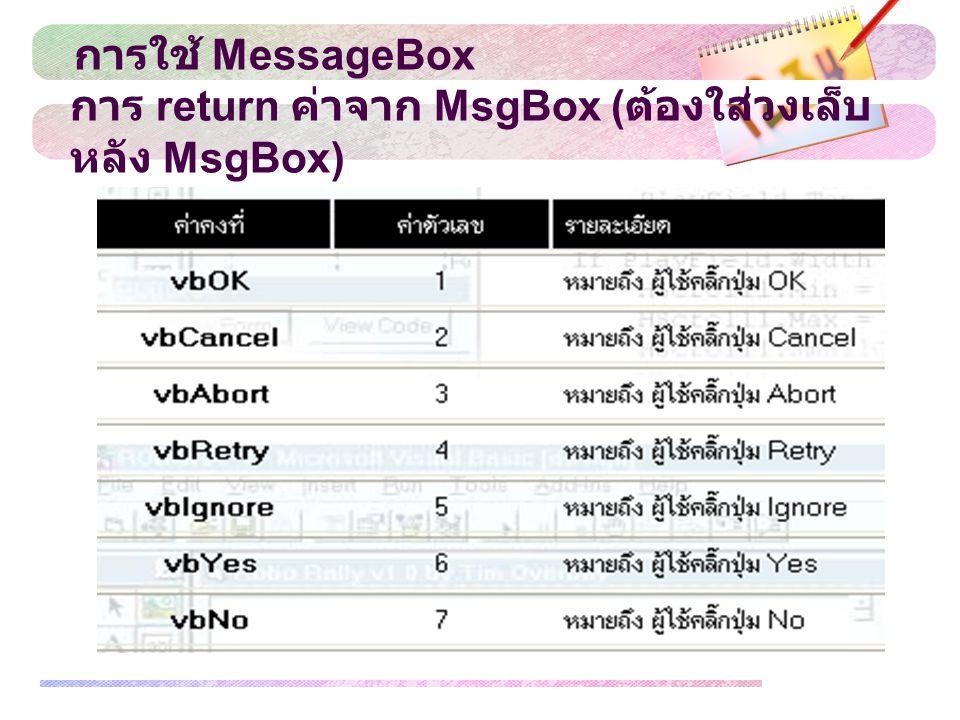 การ return ค่าจาก MsgBox (ต้องใส่วงเล็บหลัง MsgBox)