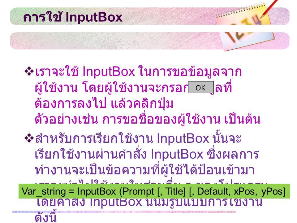 การใช้ InputBox