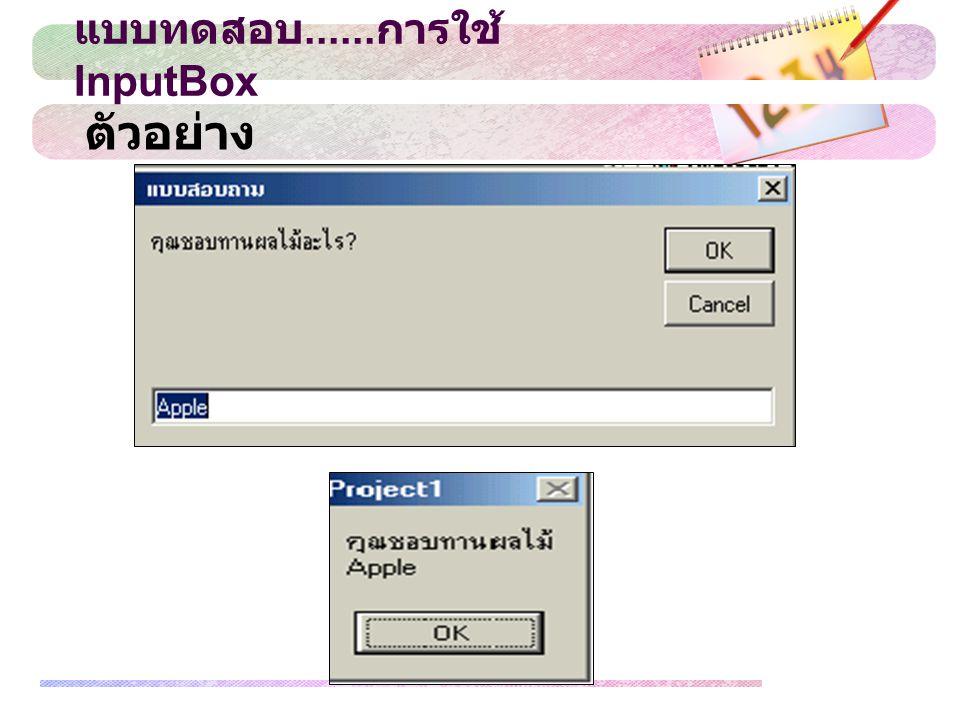 แบบทดสอบ......การใช้ InputBox