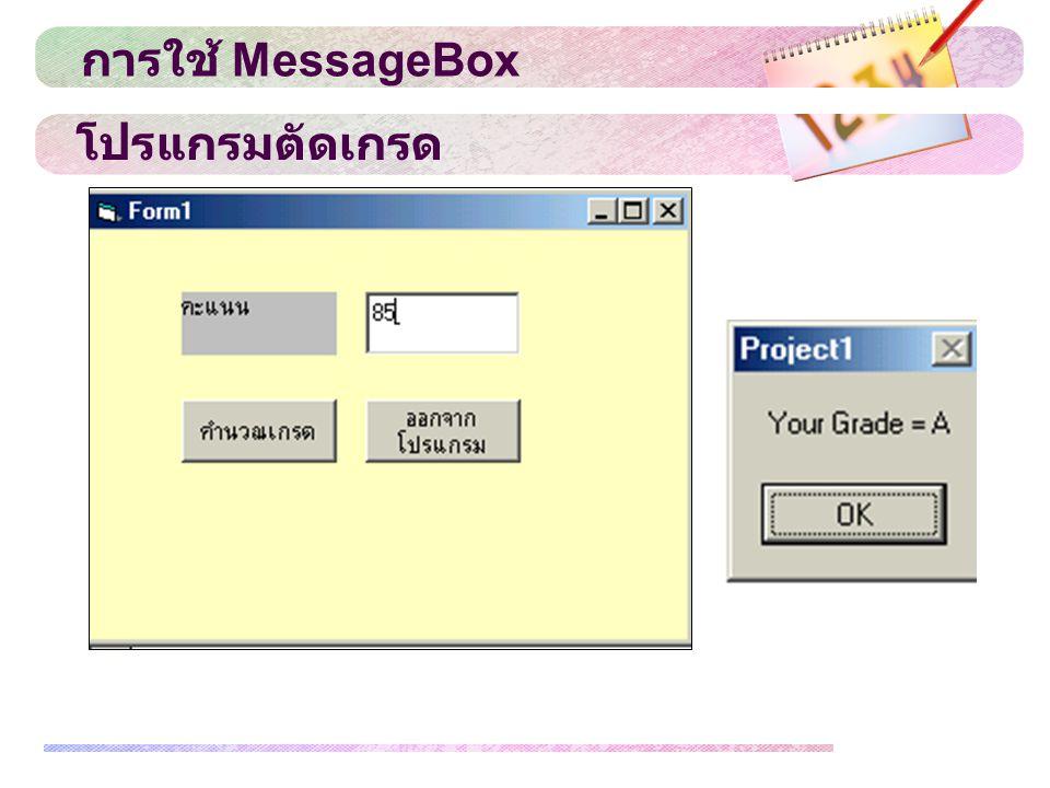 การใช้ MessageBox โปรแกรมตัดเกรด
