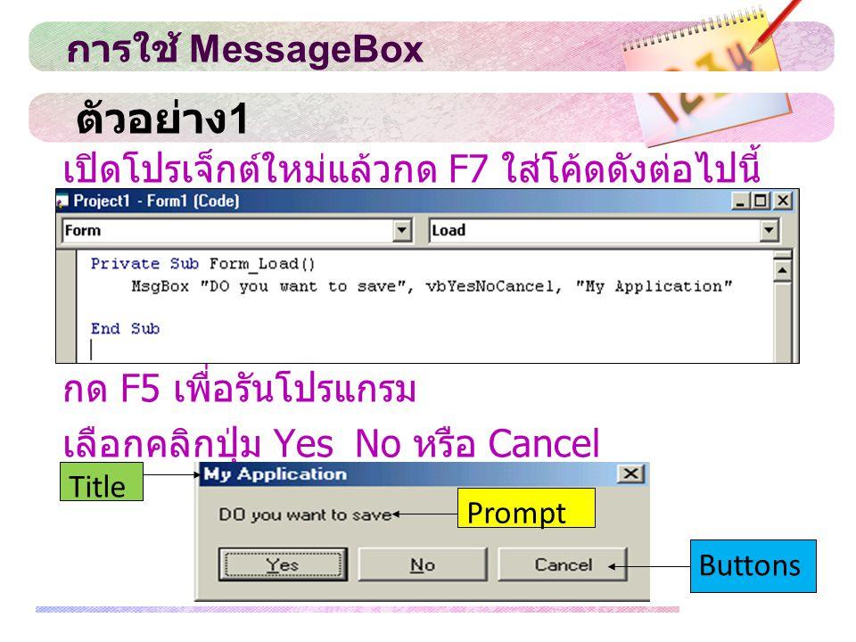 ตัวอย่าง1 การใช้ MessageBox