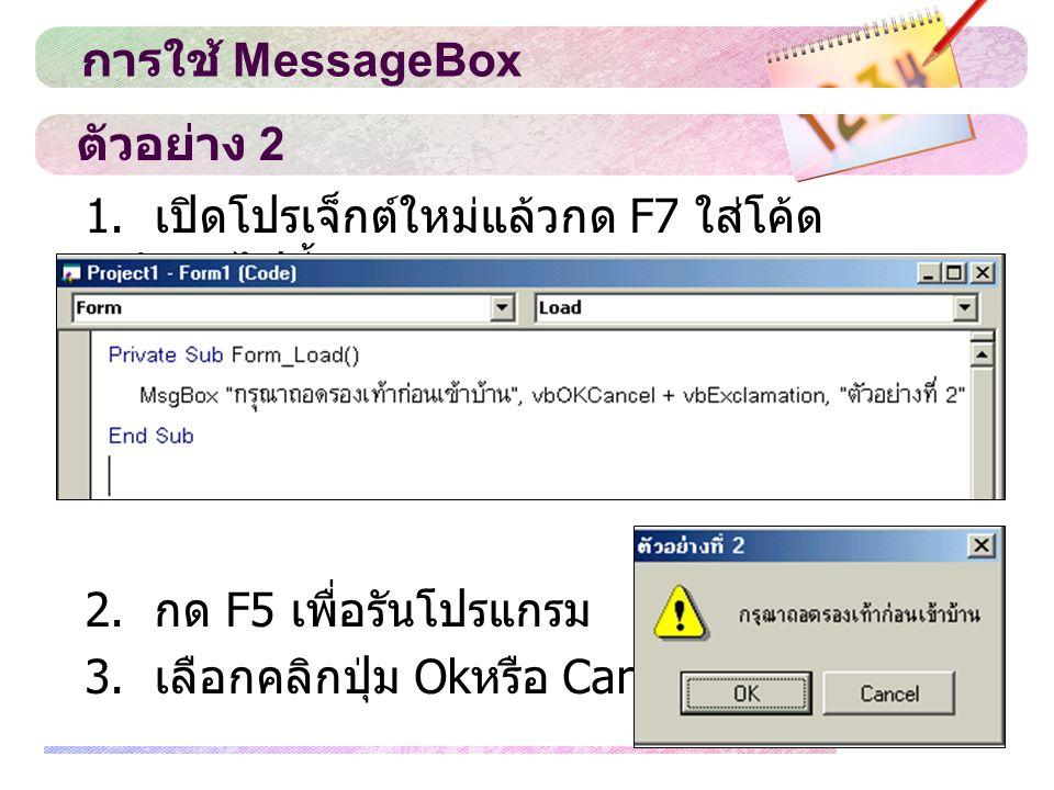 การใช้ MessageBox ตัวอย่าง 2. 1. เปิดโปรเจ็กต์ใหม่แล้วกด F7 ใส่โค้ดดังต่อไปนี้ 2. กด F5 เพื่อรันโปรแกรม.
