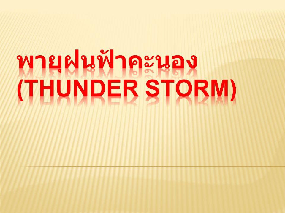 พายุฝนฟ้าคะนอง(Thunder storm)