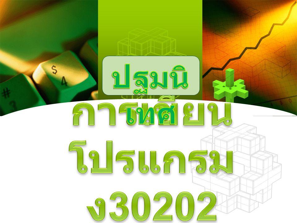 ปฐมนิเทศ การเขียนโปรแกรม ง30202