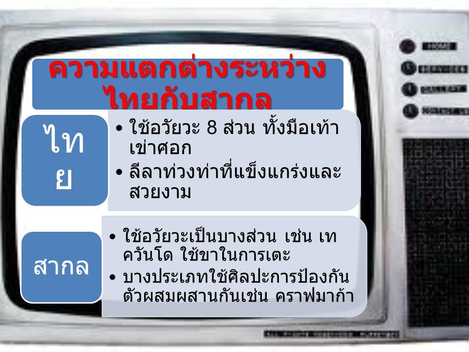 ความแตกต่างระหว่างไทยกับสากล