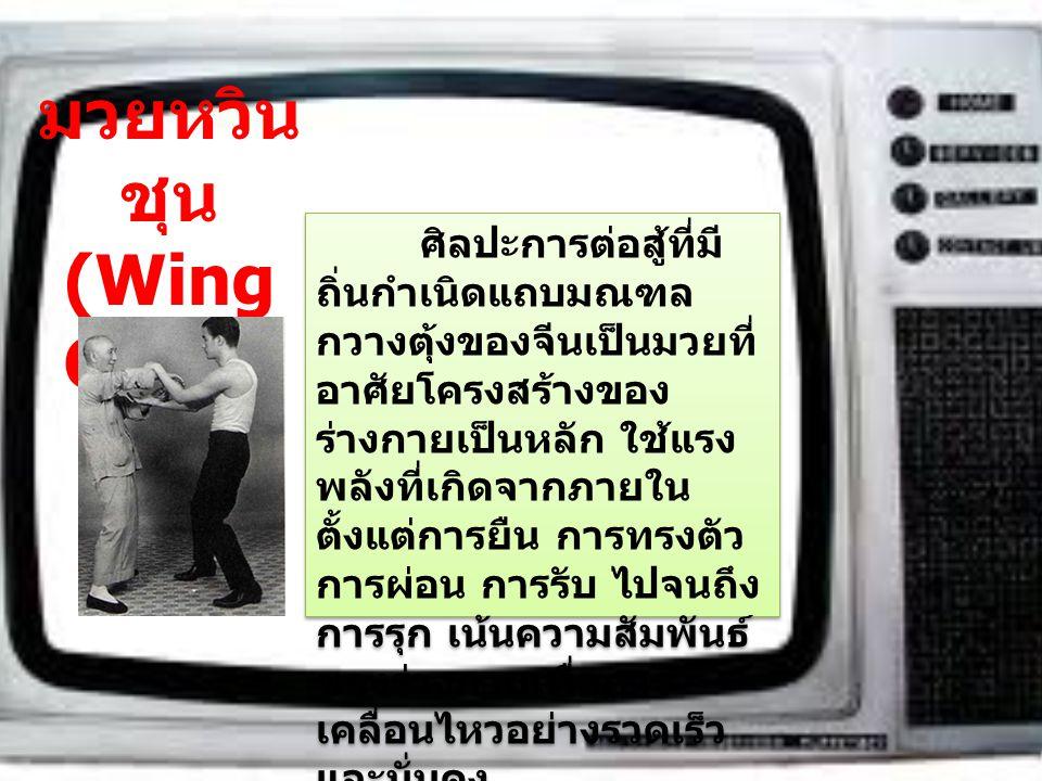 มวยหวินชุน (Wing Chun)