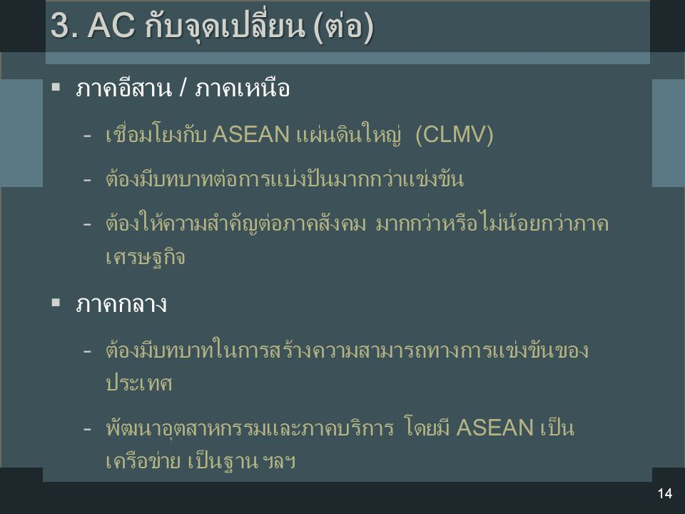 3. AC กับจุดเปลี่ยน (ต่อ)