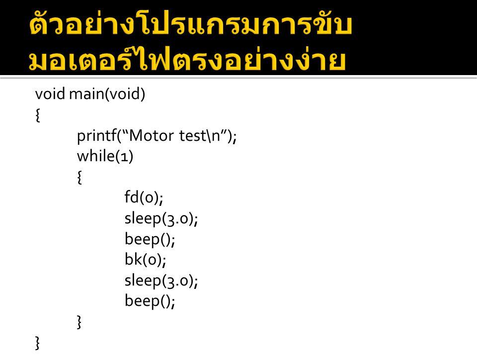 ตัวอย่างโปรแกรมการขับมอเตอร์ไฟตรงอย่างง่าย
