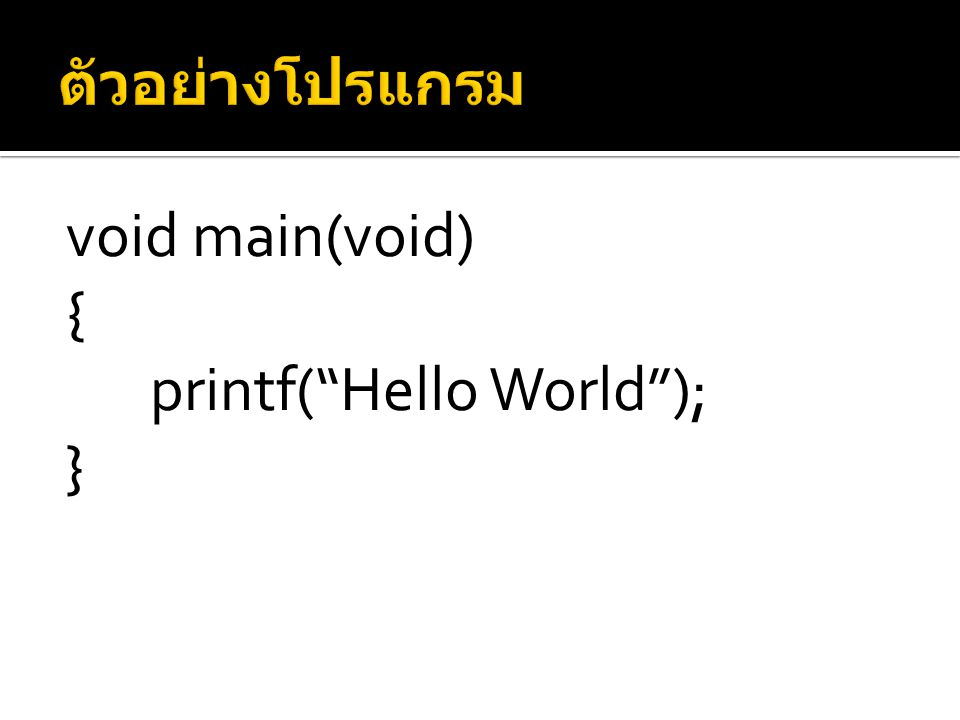 void main(void) { printf( Hello World ); }