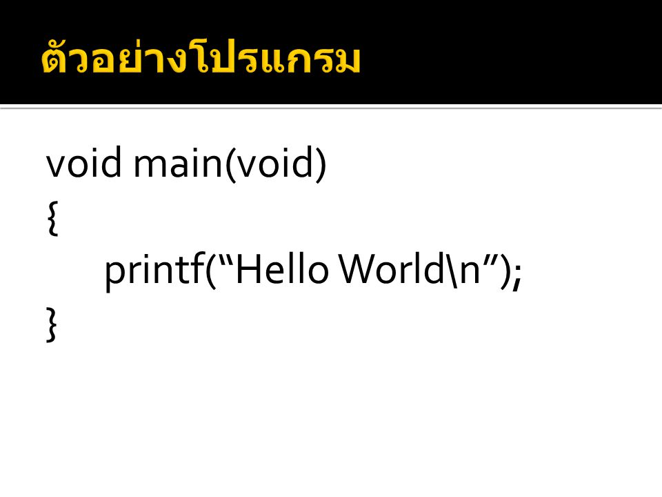 void main(void) { printf( Hello World\n ); }