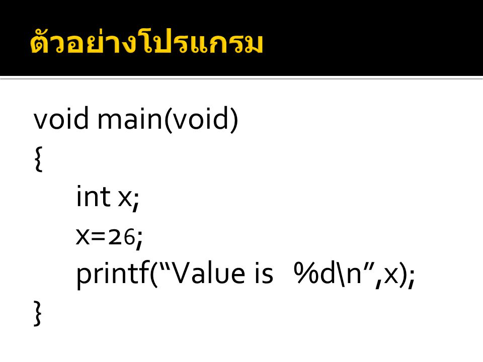 void main(void) { int x; x=26; printf( Value is %d\n ,x); }
