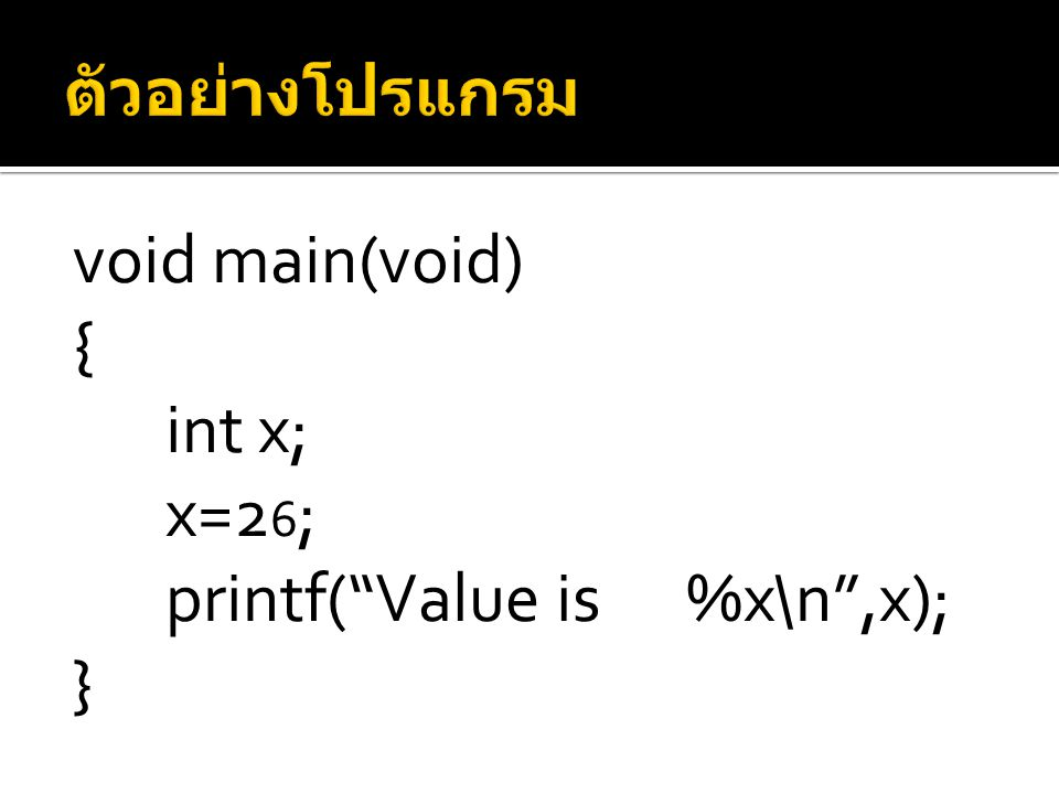 void main(void) { int x; x=26; printf( Value is %x\n ,x); }
