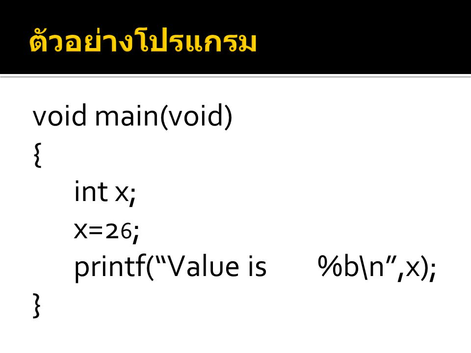 void main(void) { int x; x=26; printf( Value is %b\n ,x); }