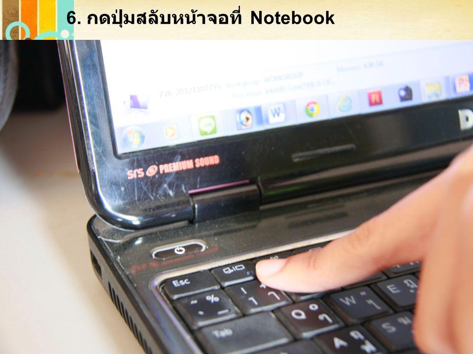 6. กดปุ่มสลับหน้าจอที่ Notebook