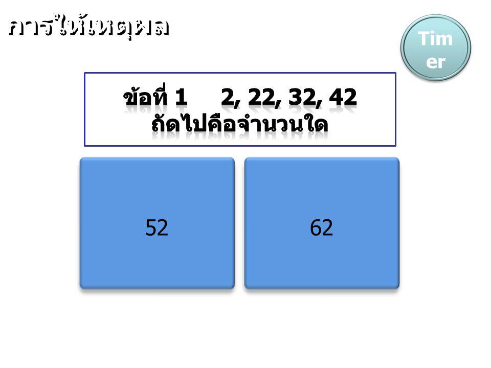 ข้อที่ 1 2, 22, 32, 42 ถัดไปคือจำนวนใด