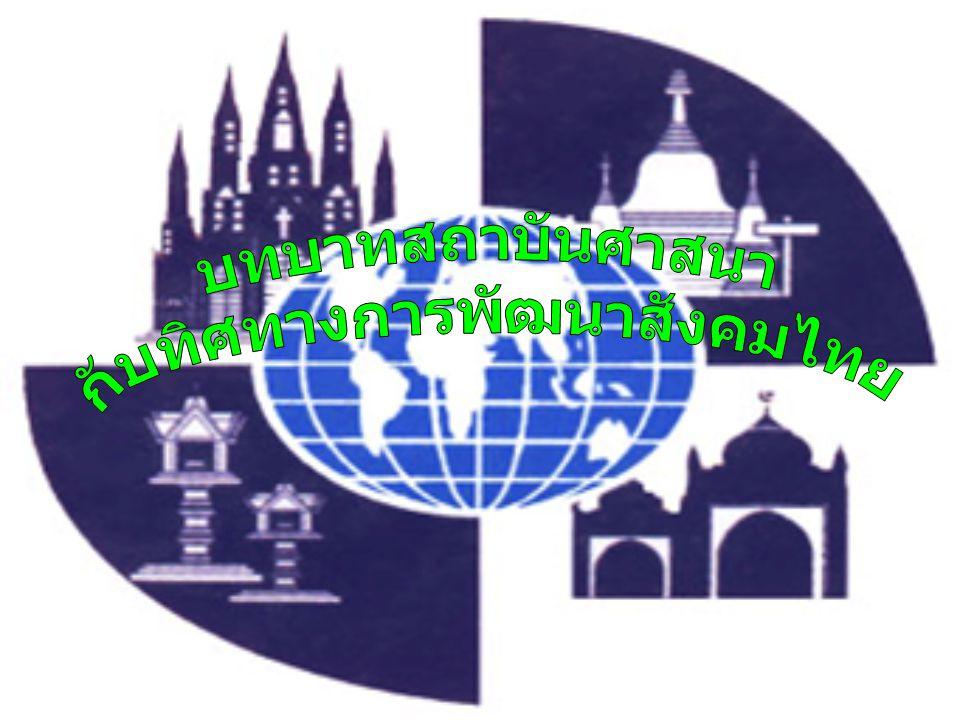 กับทิศทางการพัฒนาสังคมไทย