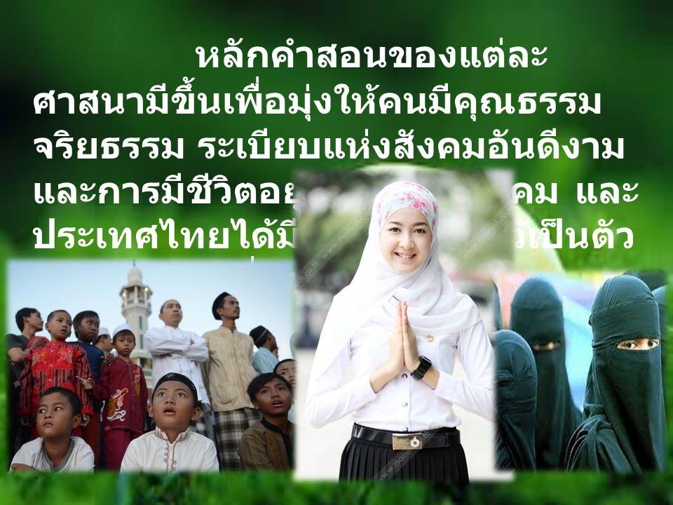 หลักคำสอนของแต่ละศาสนามีขึ้นเพื่อมุ่งให้คนมีคุณธรรม จริยธรรม ระเบียบแห่งสังคมอันดีงาม และการมีชีวิตอยู่ร่วมกันในสังคม และประเทศไทยได้มีการบัญญัติไว้เป็นตัวบทกฎหมายที่สำคัญของ
