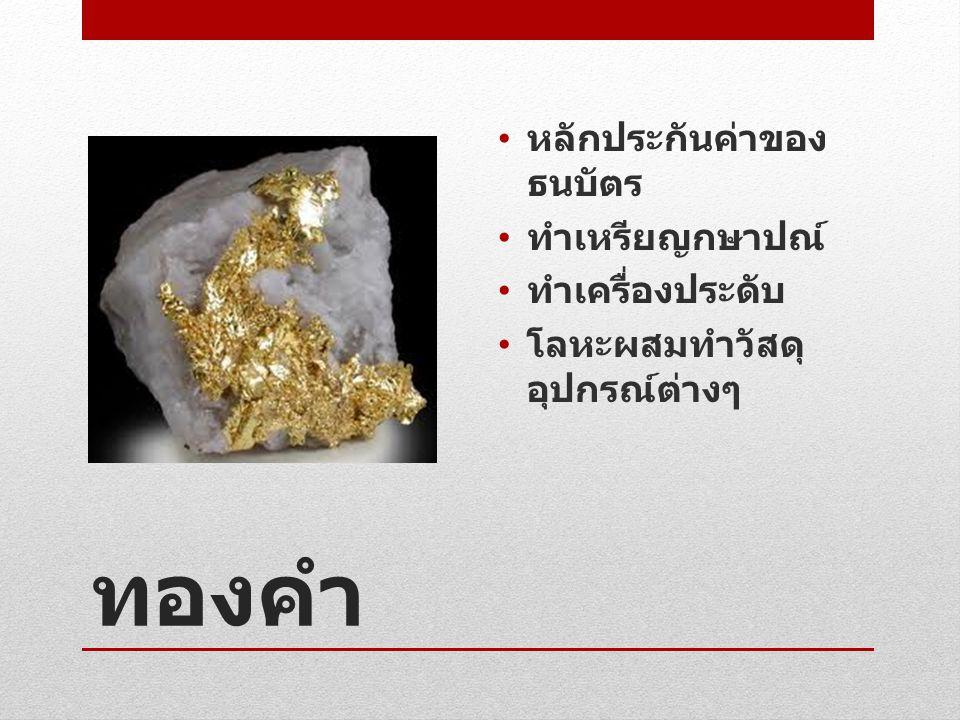 ทองคำ หลักประกันค่าของธนบัตร ทำเหรียญกษาปณ์ ทำเครื่องประดับ