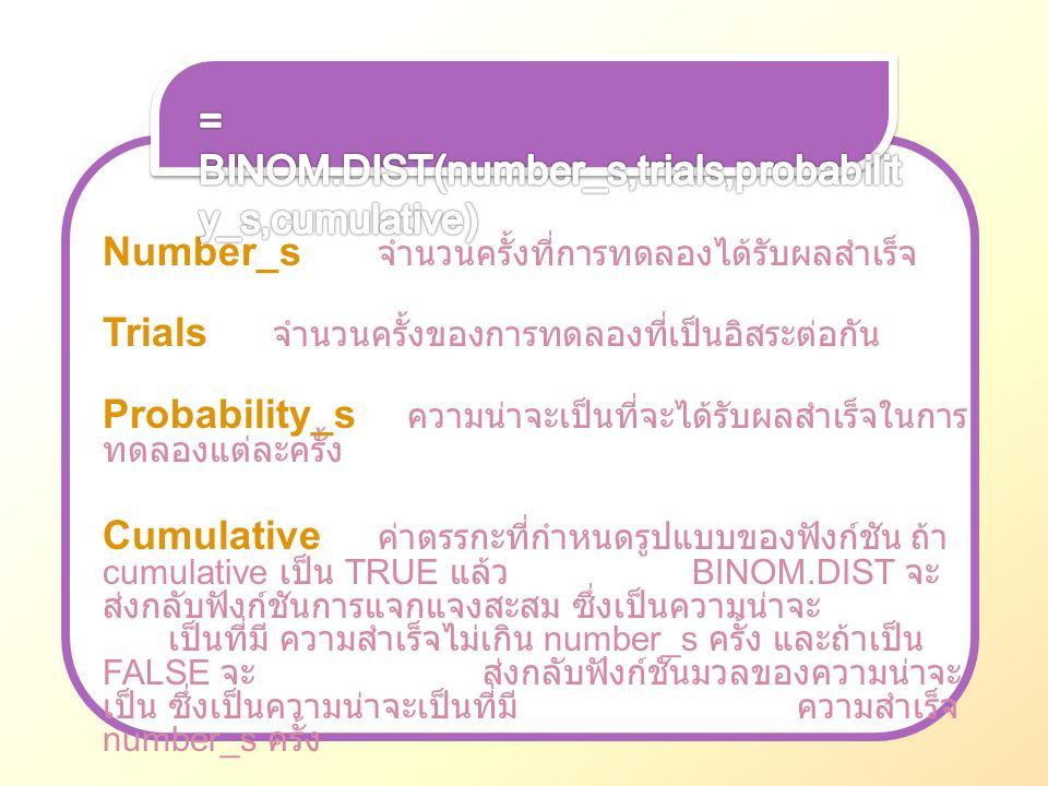 = BINOM.DIST(number_s,trials,probability_s,cumulative)