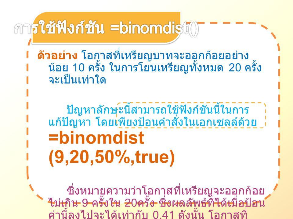 การใช้ฟังก์ชัน =binomdist()
