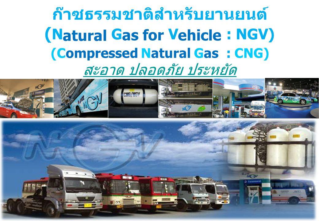 ก๊าซธรรมชาติสำหรับยานยนต์ (Natural Gas for Vehicle : NGV) สะอาด ปลอดภัย ประหยัด