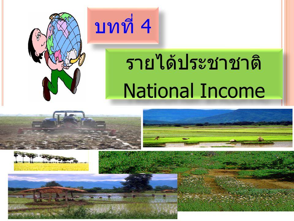 บทที่ 4 รายได้ประชาชาติ National Income
