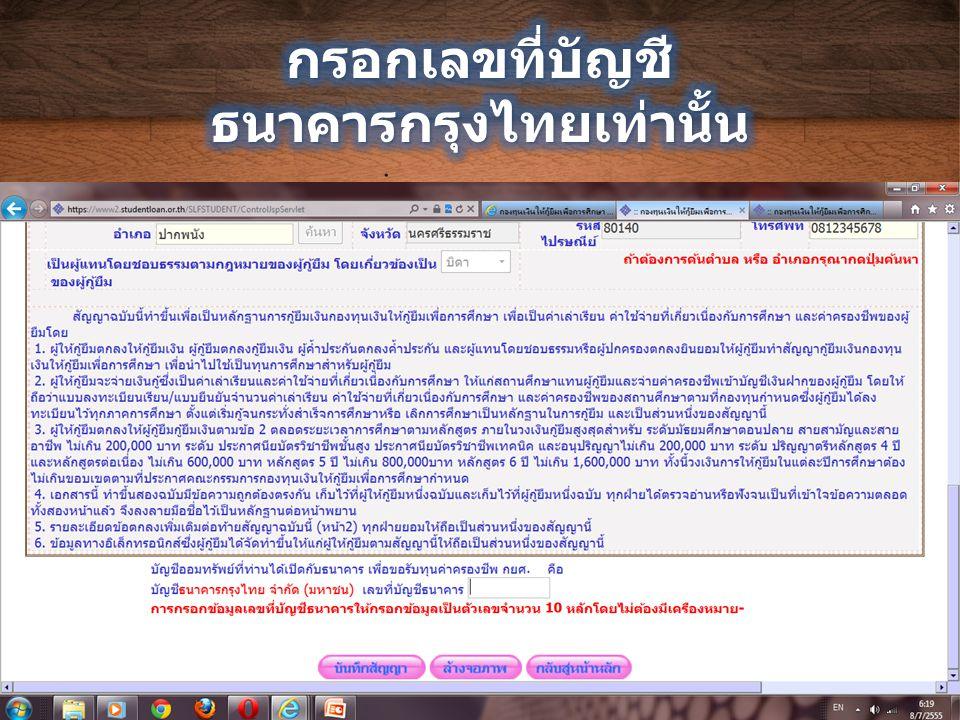 กรอกเลขที่บัญชี ธนาคารกรุงไทยเท่านั้น