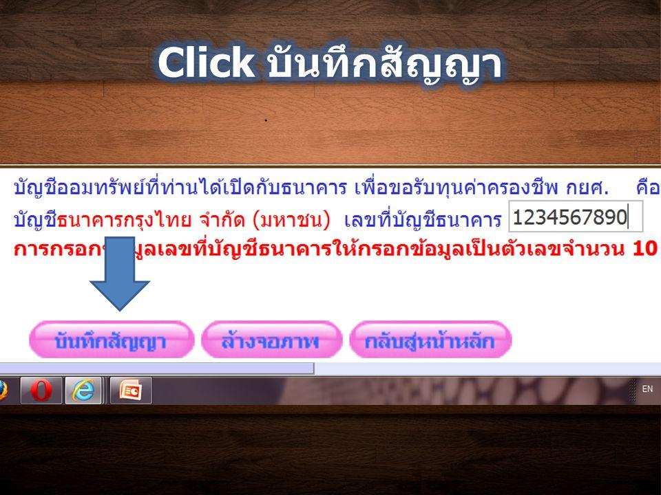 Click บันทึกสัญญา