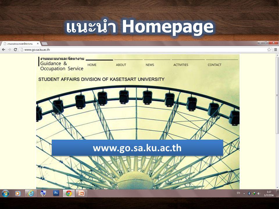 แนะนำ Homepage www.go.sa.ku.ac.th