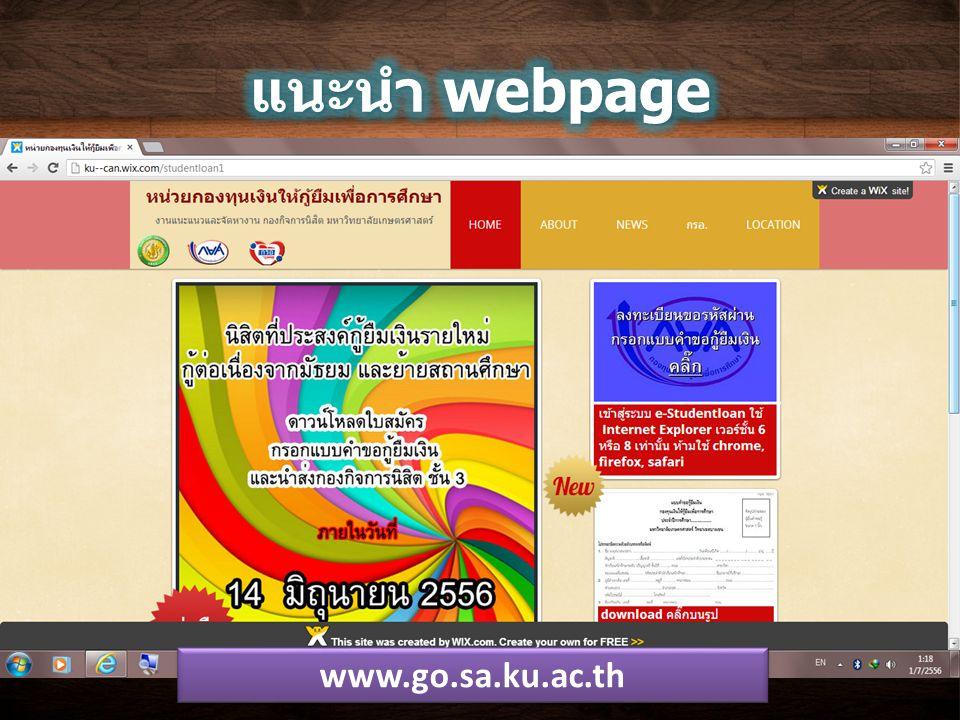 แนะนำ webpage www.go.sa.ku.ac.th