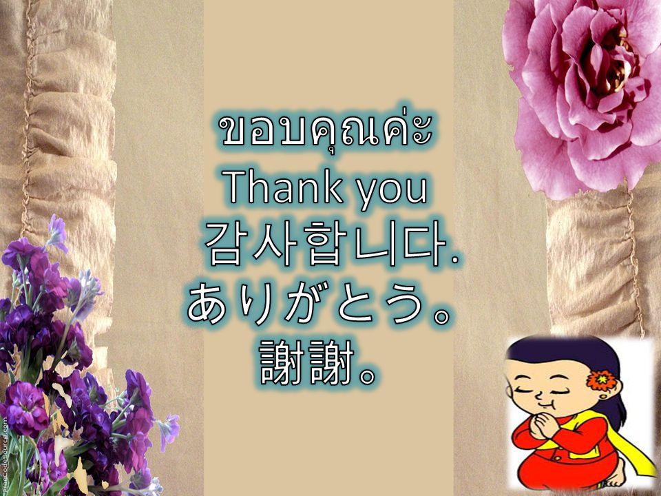 ขอบคุณค่ะ Thank you 감사합니다. ありがとう。 謝謝。