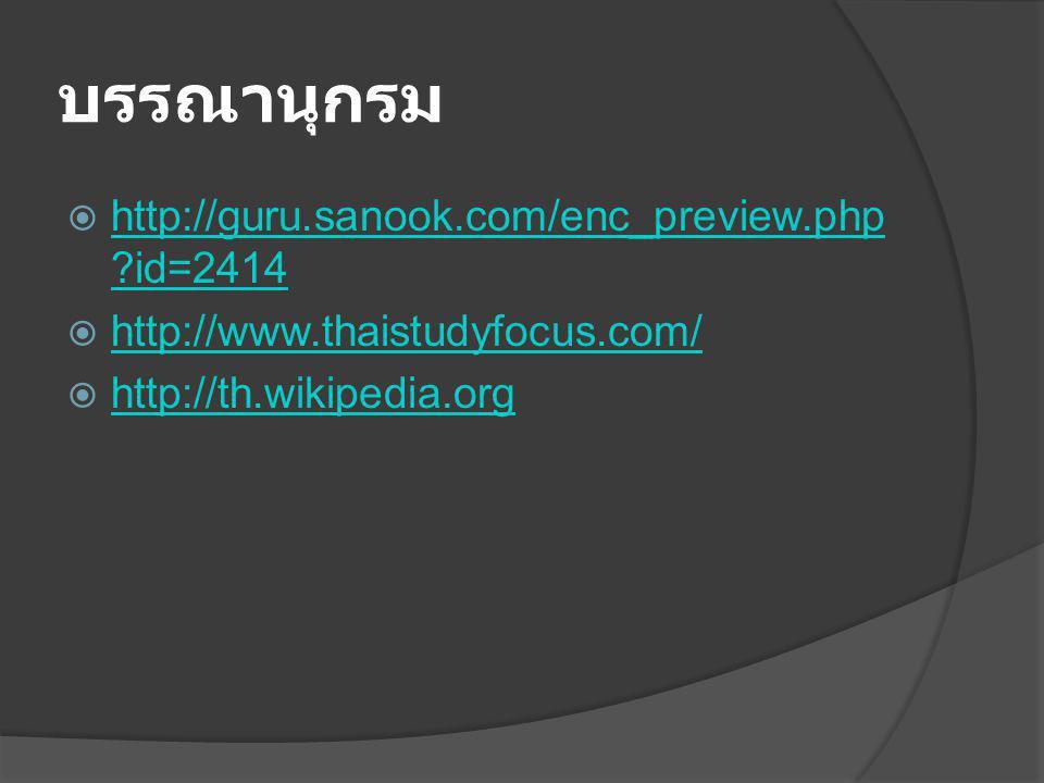 บรรณานุกรม http://guru.sanook.com/enc_preview.php id=2414
