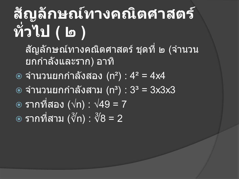 สัญลักษณ์ทางคณิตศาสตร์ทั่วไป ( ๒ )