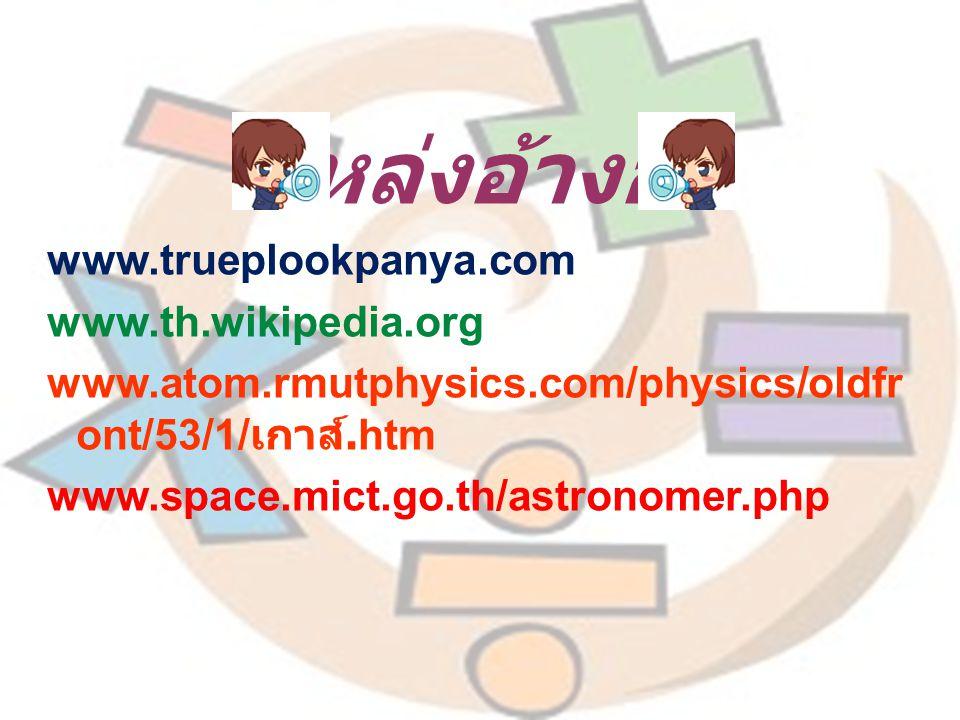 แหล่งอ้างอิง www.trueplookpanya.com www.th.wikipedia.org