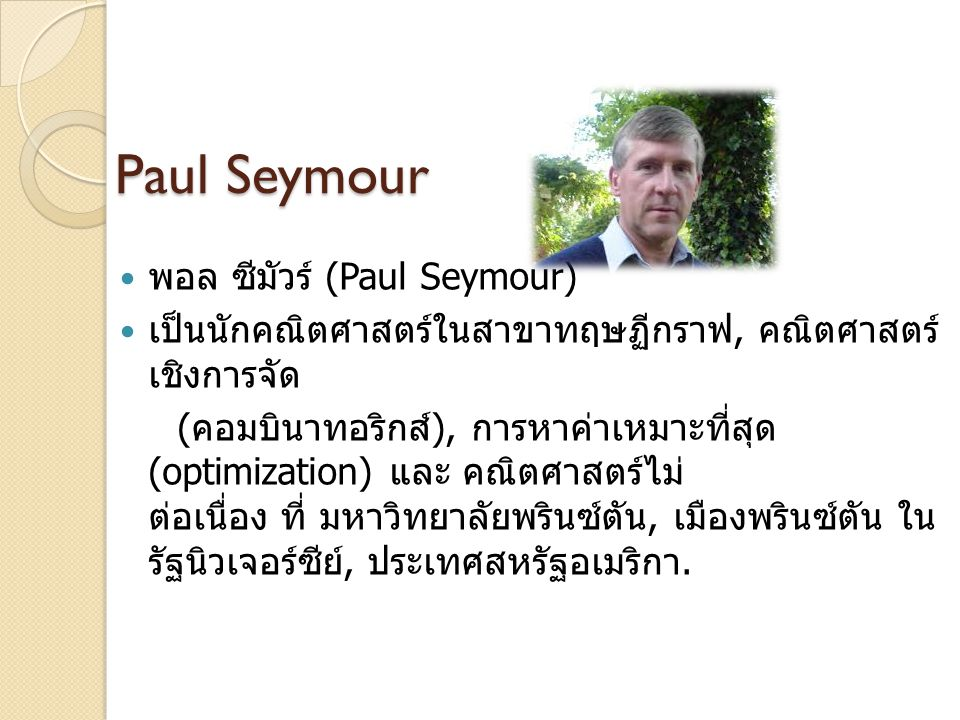 Paul Seymour พอล ซีมัวร์ (Paul Seymour)