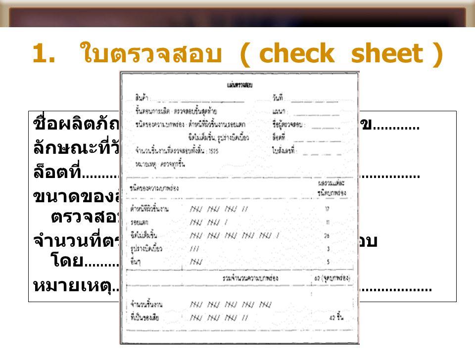 1. ใบตรวจสอบ ( check sheet )