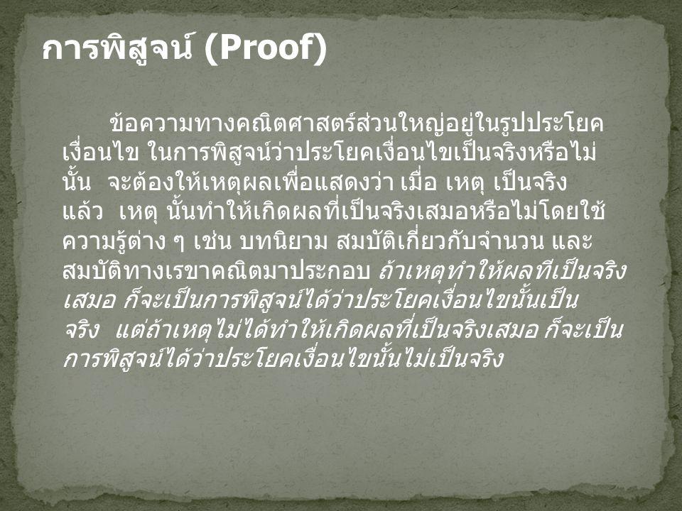 การพิสูจน์ (Proof)