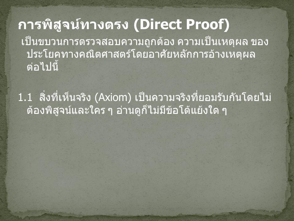 การพิสูจน์ทางตรง (Direct Proof)