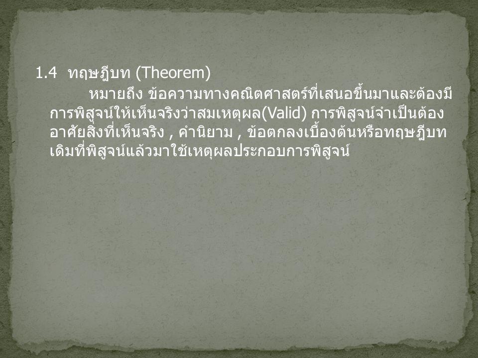 1.4 ทฤษฎีบท (Theorem)