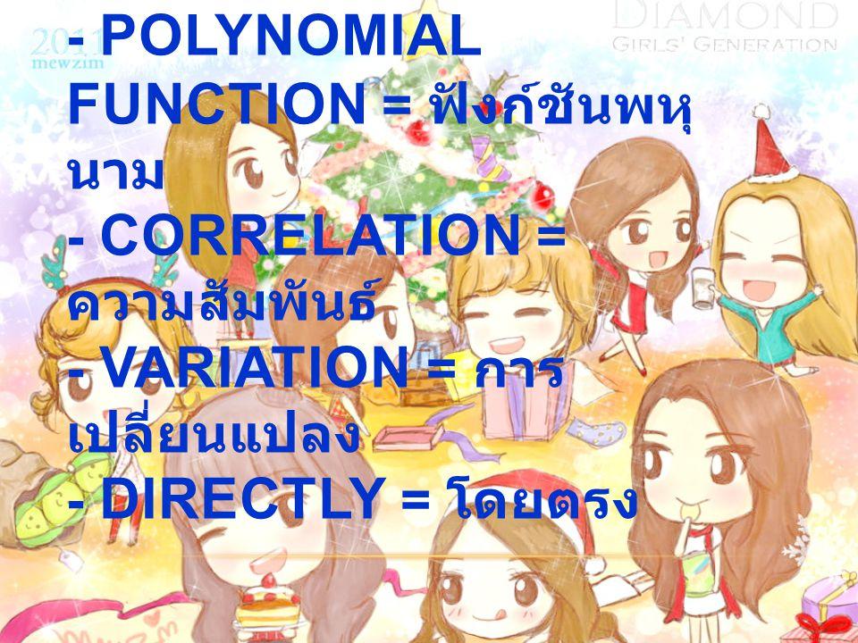 1.10 Mathematical Modeling and Variation - Polynomial function = ฟังก์ชันพหุนาม - Correlation = ความสัมพันธ์ - Variation = การเปลี่ยนแปลง - Directly = โดยตรง