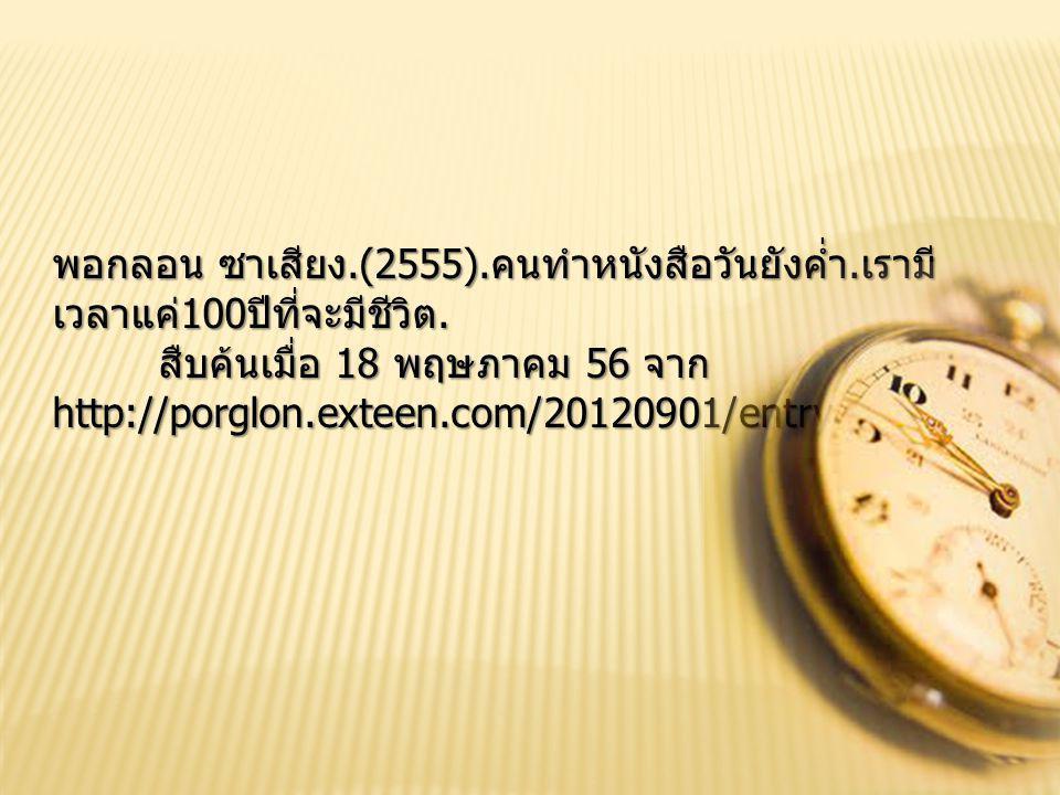 พอกลอน ซาเสียง. (2555). คนทำหนังสือวันยังค่ำ