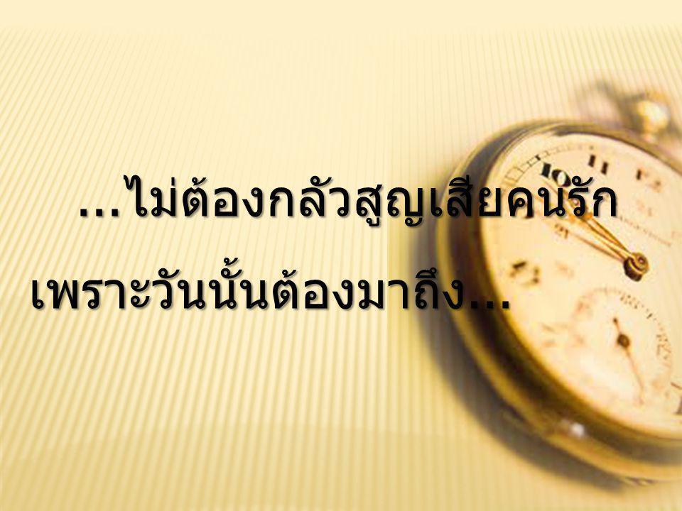 ...ไม่ต้องกลัวสูญเสียคนรัก