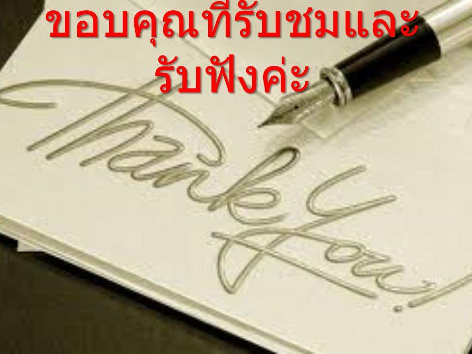 ขอบคุณที่รับชมและรับฟังค่ะ