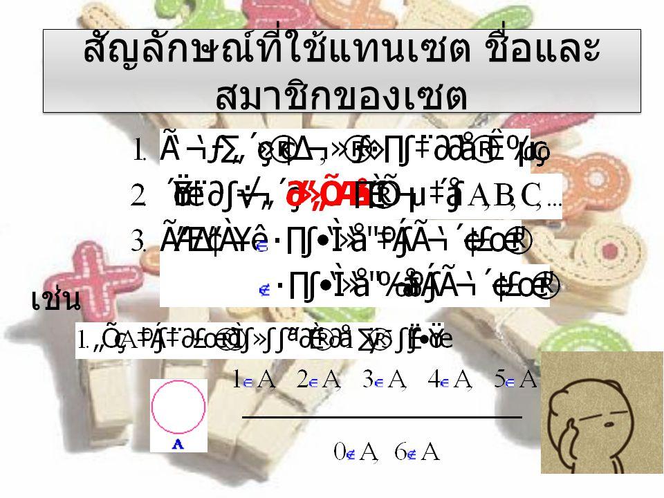 สัญลักษณ์ที่ใช้แทนเซต ชื่อและสมาชิกของเซต