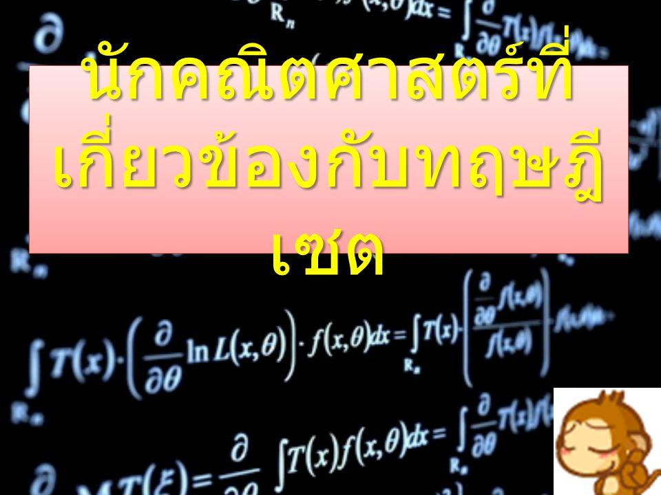 นักคณิตศาสตร์ที่เกี่ยวข้องกับทฤษฎีเซต